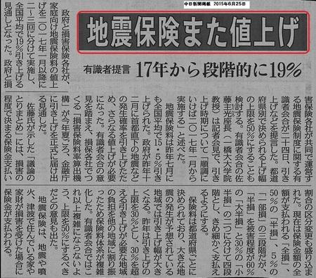 中日新聞(地震保険再値上げ」2015-06-25.jpg