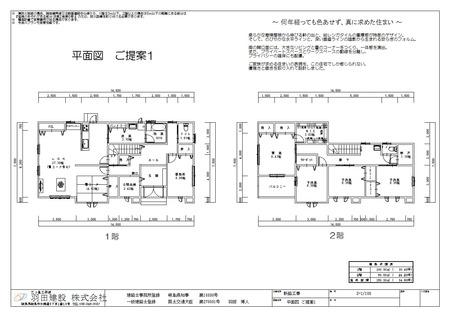 平面図(本体価格2,500万円).JPG