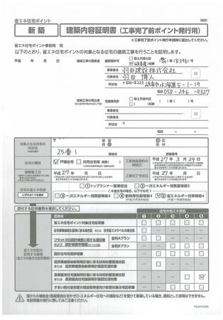 省エネ住宅ポイント申請書.jpg
