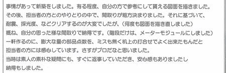 羽田建設 評判.jpg
