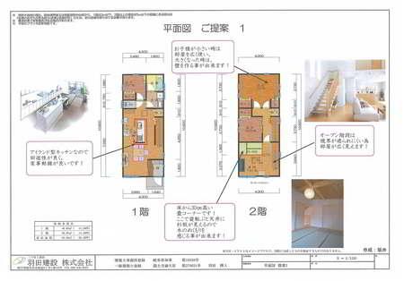 間口4,300 28.4坪 1,502万円(税別)平面図.jpg
