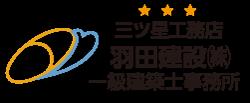三ツ星工務店 羽田建設㈱一級建築士事務所