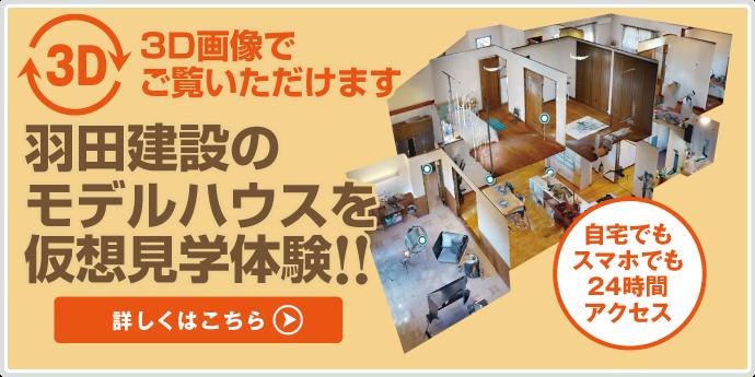 羽田建設のモデルハウスを仮想見学体験