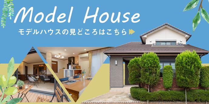 羽田建設のモデルハウスの見どころを紹介