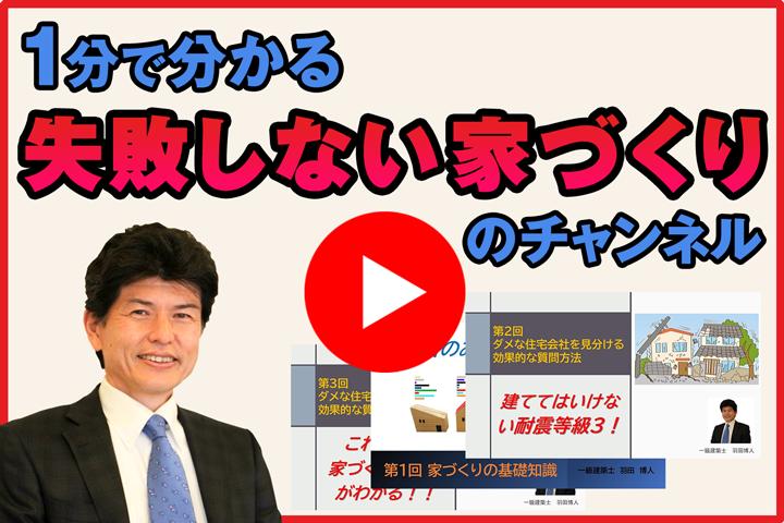 1分で分かる失敗しない家づくりのチャンネル-羽田建設株式会社